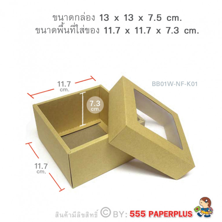 BB01W-NF-K01 กล่องฝาครอบ กล่องกระดาษคราฟท์ 13 x 13 x 7.5 ซม. (20 ใบ)