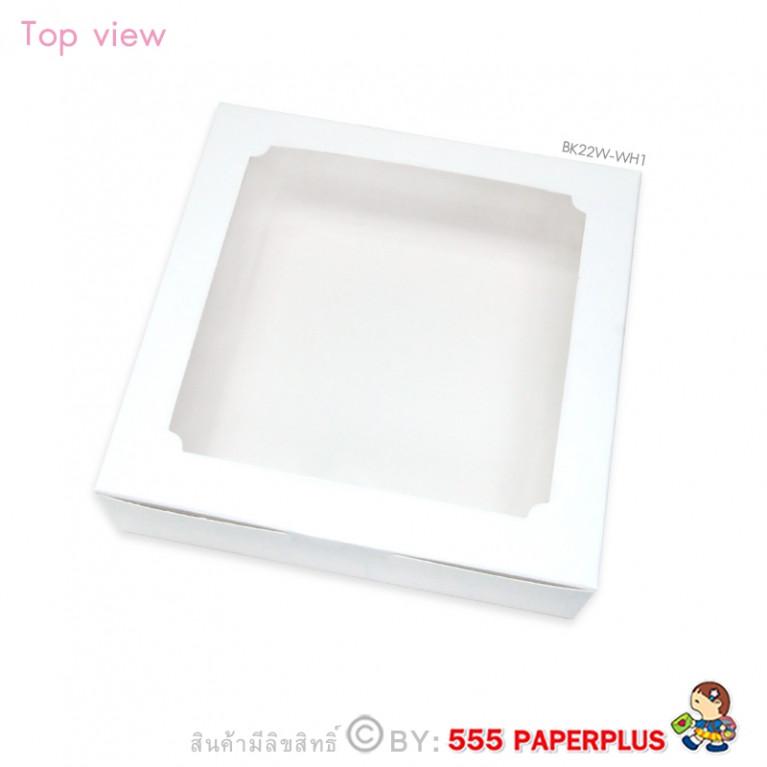 BK22W-WH1 กล่องบราวนี่สีขาว 15.5 x 15.5 x 4 ซม. (20กล่อง)