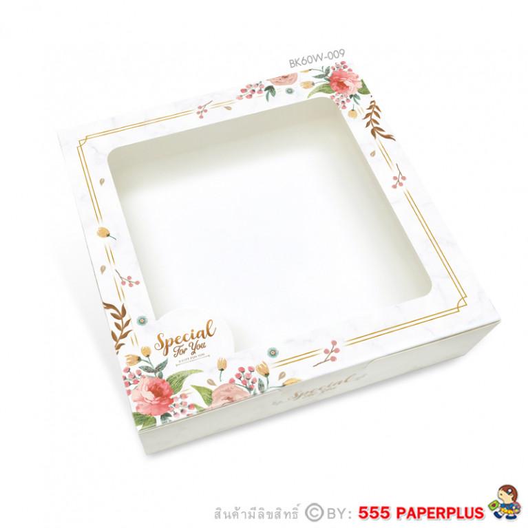 BK60W-009 กล่องเค้ก1ปอนด์เตี้ย (20กล่อง) 20.5x20.5x5.5 ซม.