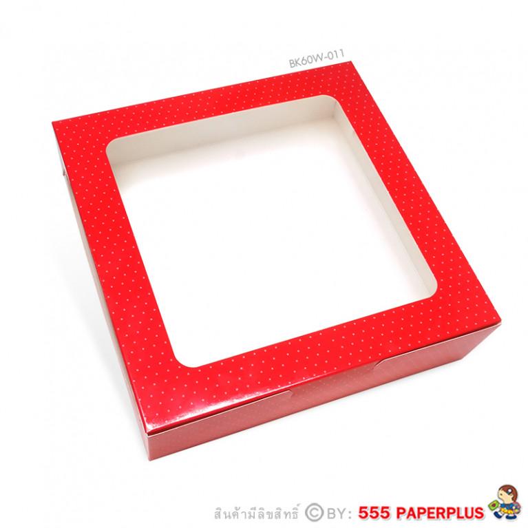 BK60W-011 กล่องเค้ก1ปอนด์เตี้ย (20กล่อง) 20.5x20.5x5.5 ซม.