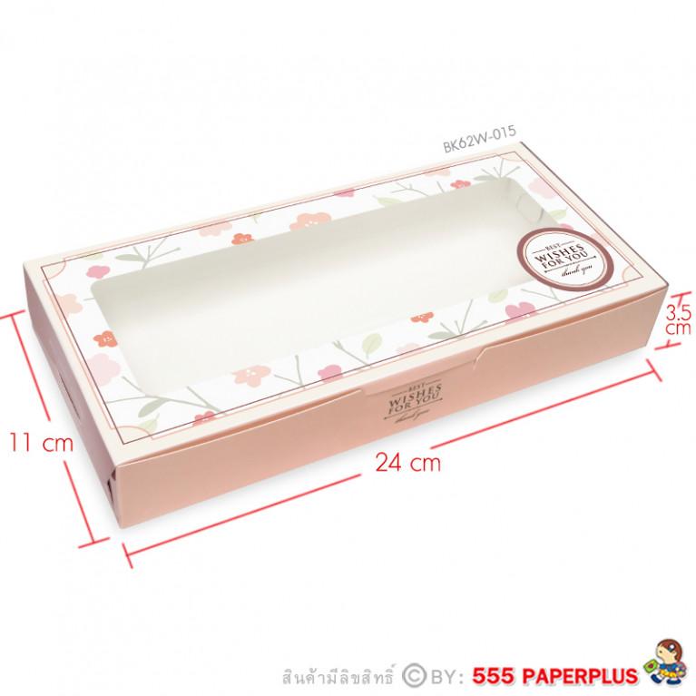 BK62W-015 กล่องบราวนี่ 6 ชิ้น 11 x 24 x 3.5 ซม. (20กล่อง)