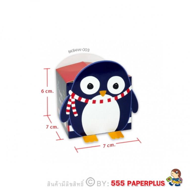 BK84W-003 กล่องขนมรูปเพนกวิน 7 x 7 x 6 ซม. (20 กล่อง)$