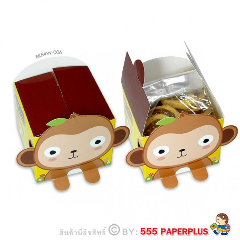 BK84W-006 กล่องขนมรูปลิง7x7x6 ซม.(20 กล่อง)$