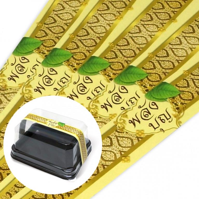 Sale!! BP01-016 สายคาดกล่องขนม กว้าง  2.2 ยาว 31.3 ซม. (50เส้น)