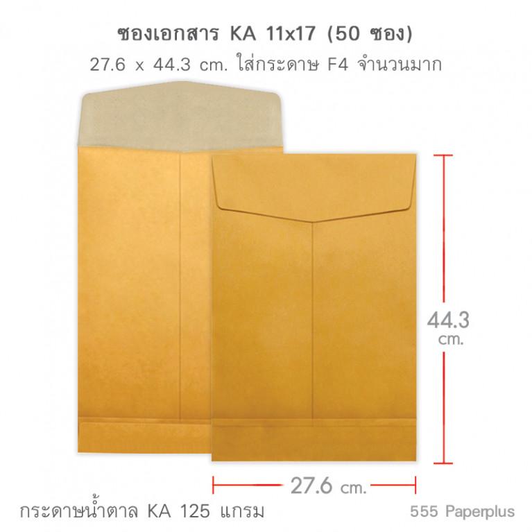 ซองเอกสาร No.11x17 KA ขยายข้าง (50 ซอง) Code 50448