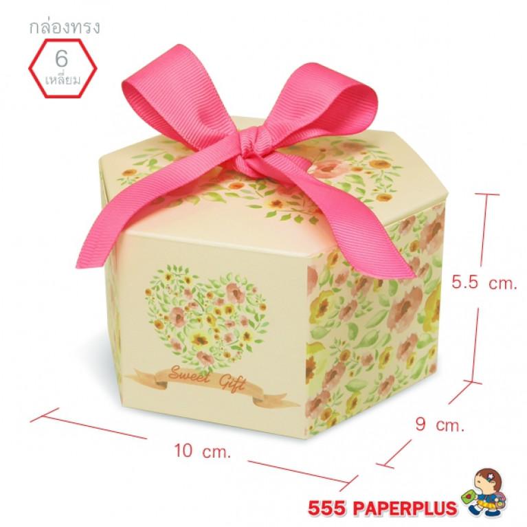 V019-001-L กล่อง 10x9x5.5ซม (20กล่อง) กล่องใส่ขนมขนาดเล็ก ของชำร่วย$