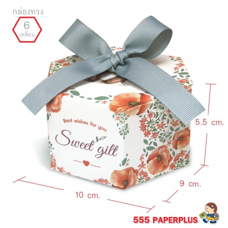 V019-002-L กล่อง 10x9x5.5ซม (20กล่อง) กล่องใส่ขนมขนาดเล็ก ของชำร่วย$