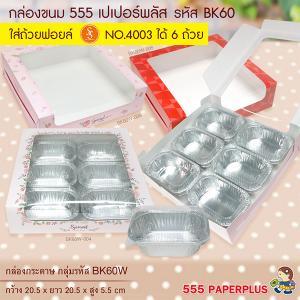 BK60W-007-Add-16